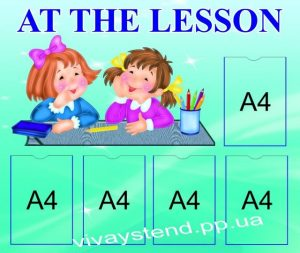 Стенд «At the lesson»